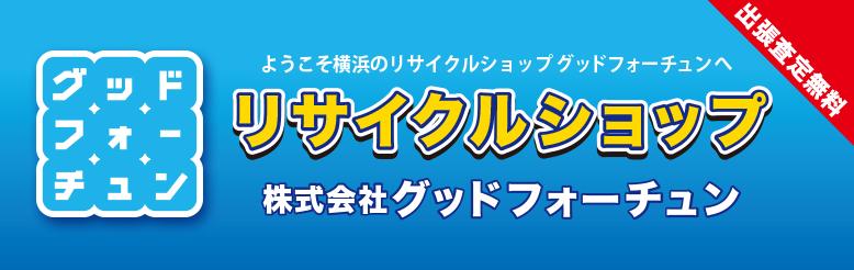 リサイクルショップ 横浜 出張買取