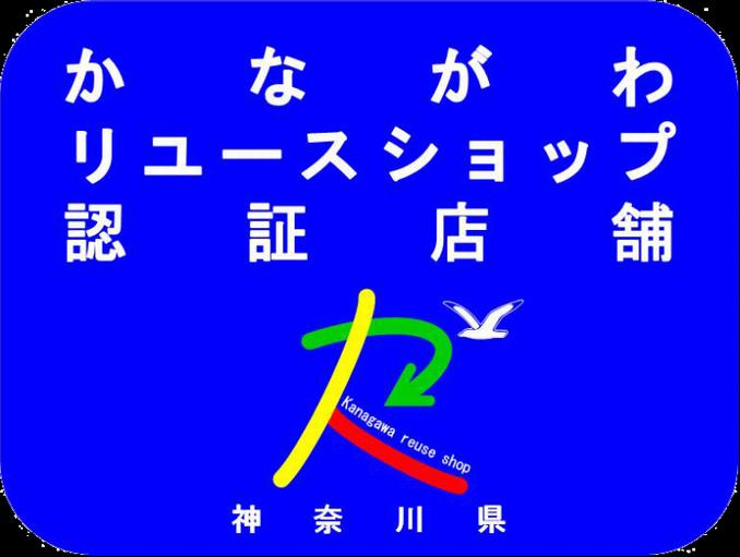 神奈川県リユースショップ認証