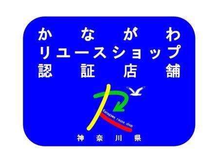 神奈川県 リユースショップ認証