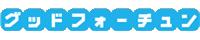 横浜のリサイクルショップ グッドフォーチュン